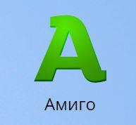 амиго браузер вирус - фото 3