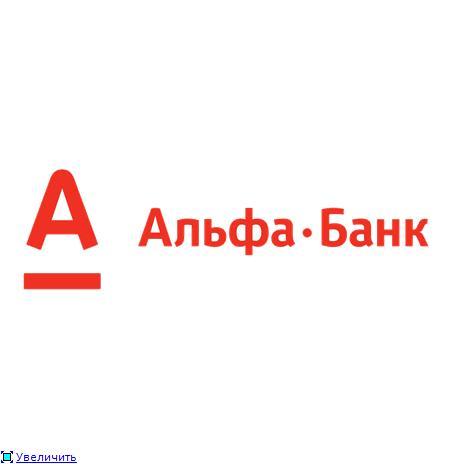 просрочка по кредиту альфа банк отзывы