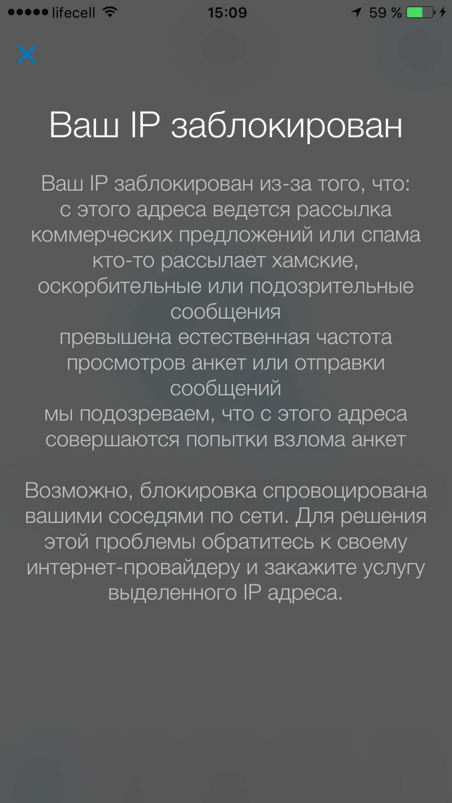 рамблер знакомства ваш ip заблокирован