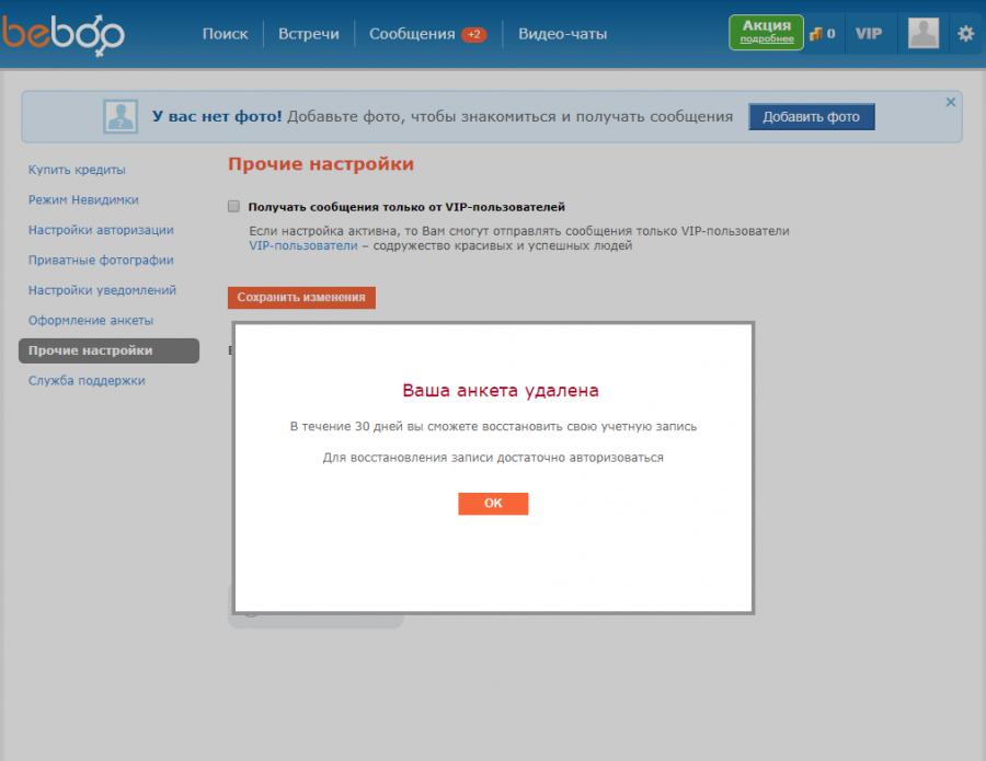 Как разблокировать анкету на mail.ru знакомства калуга тула знакомства смс