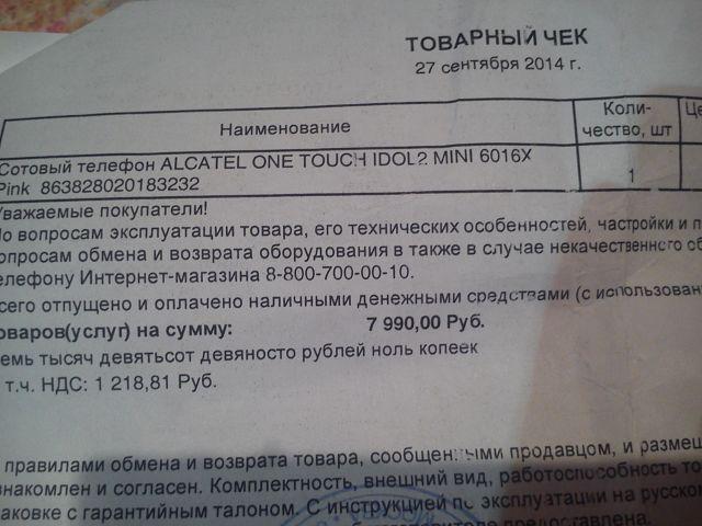 Юридический адрес ооо евросеть ритейл
