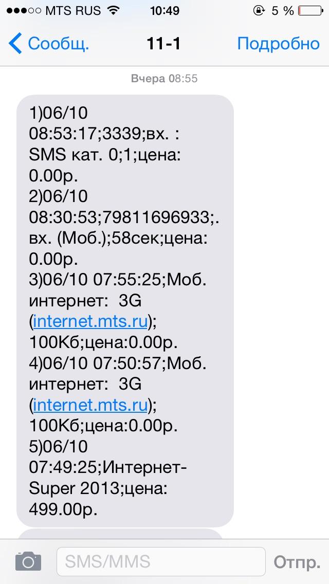 Судя по многочисленным жалобам в начале декабря, в московском tele2 были проблемы с заказом детализации