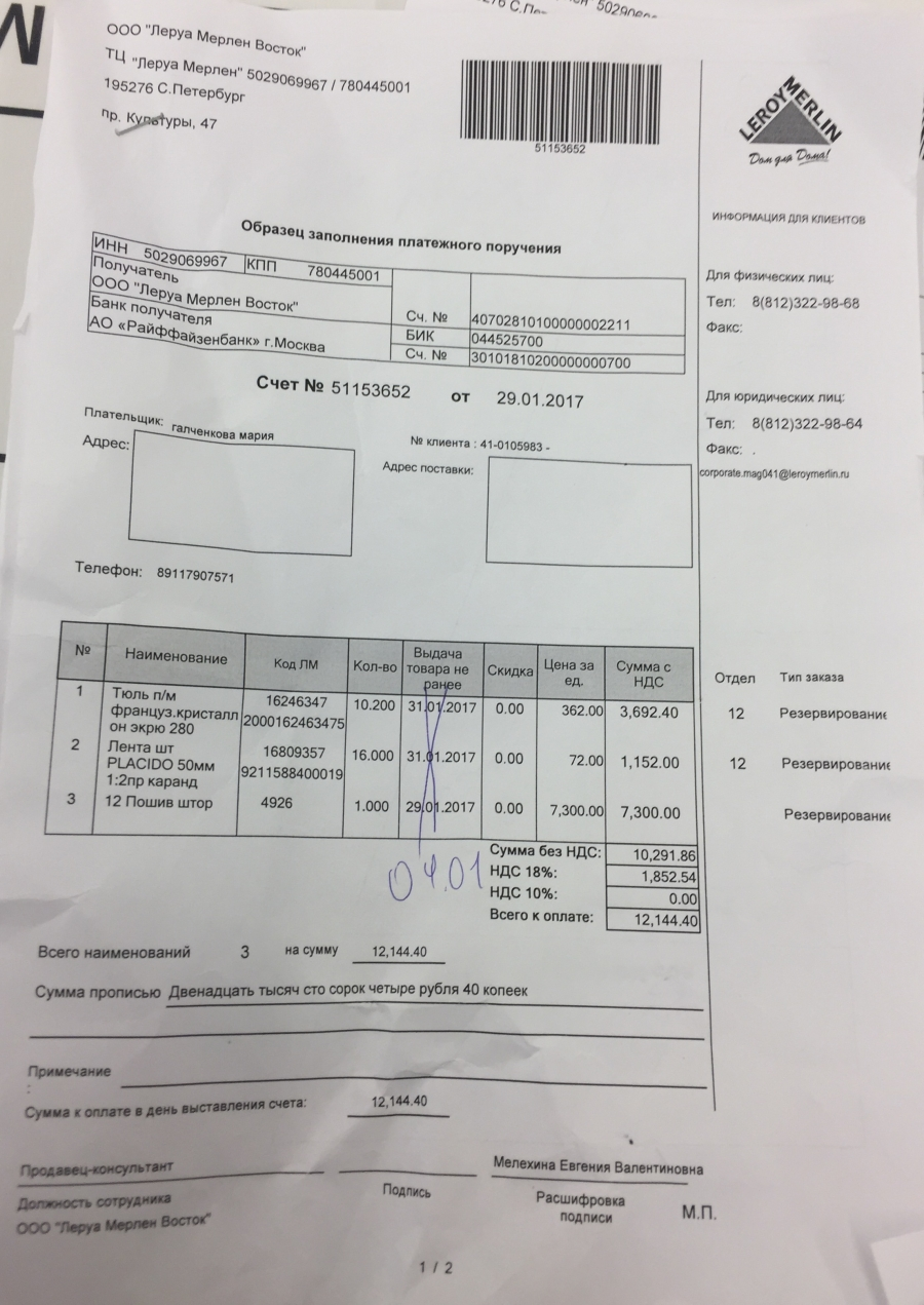Расчет авансов налог на прибыль