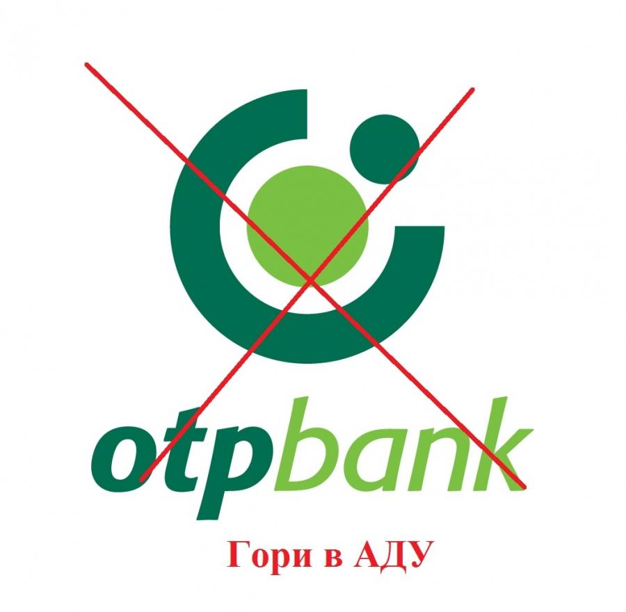 Бесплатный номер телефона горячей линии ОТП банка в Украине