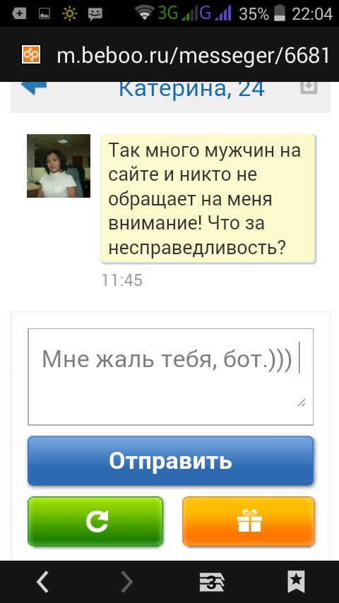 Знакомства beboo.ру заикающиеся люди знакомства