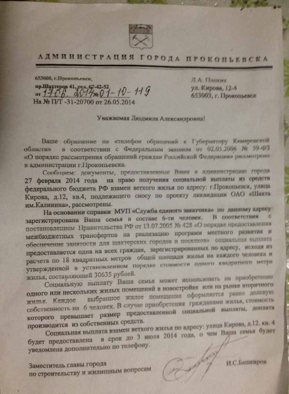 знакомства ленинск кузнецкий кемеровской обл