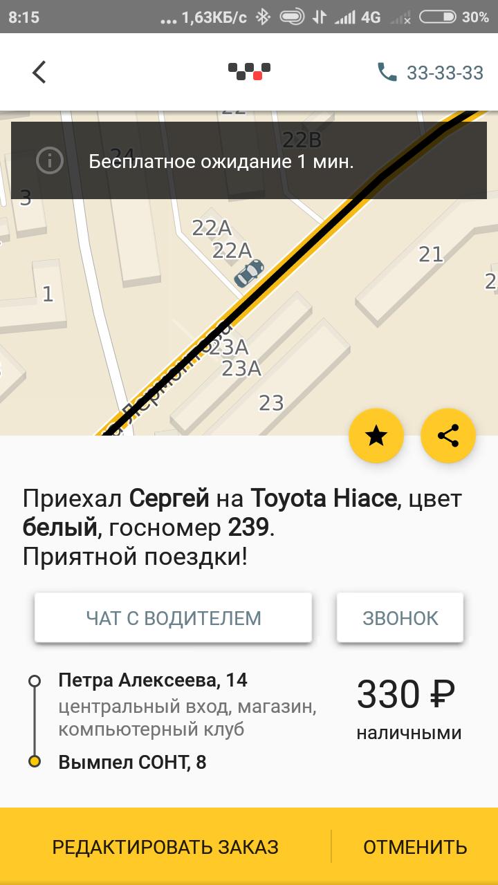 обновить программу такси максим