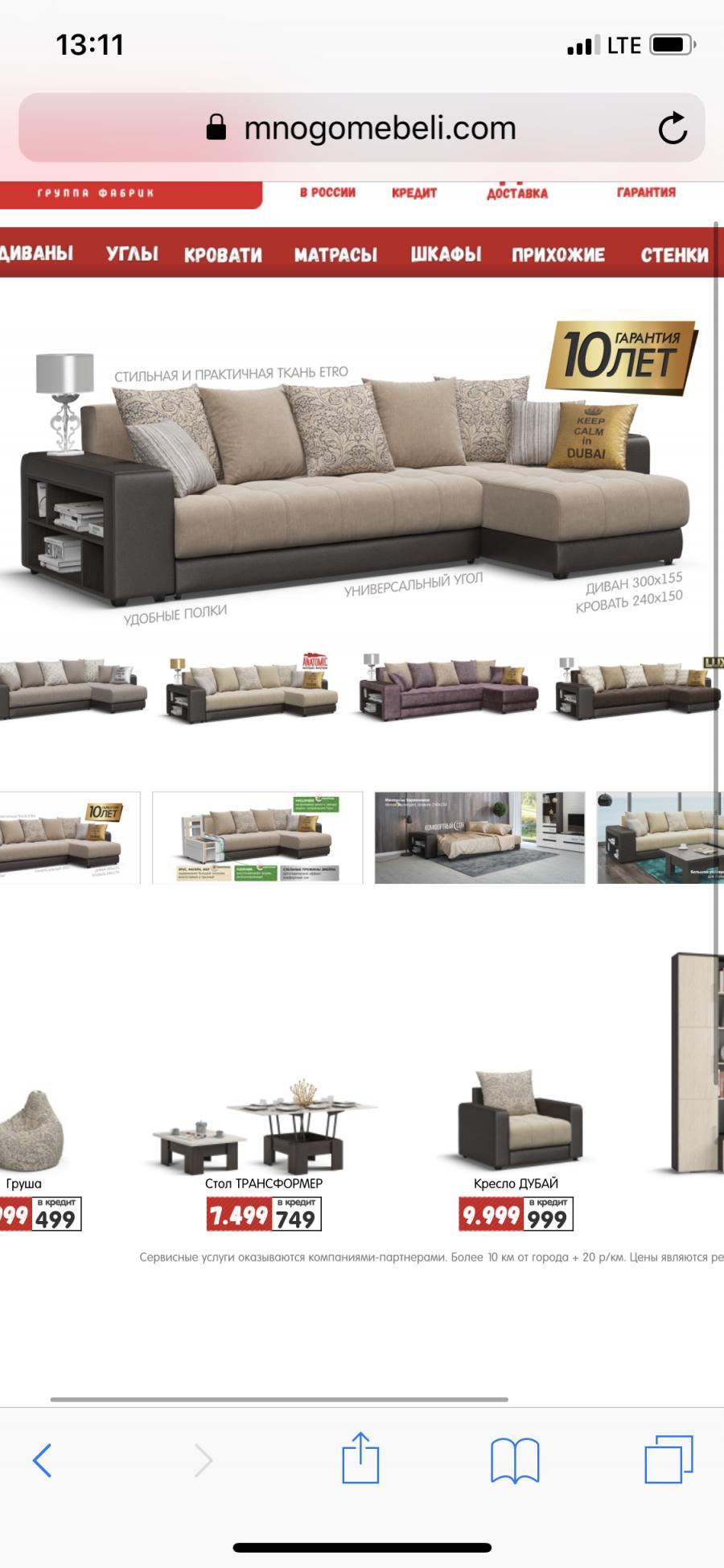 Много мебели возврат товара казань